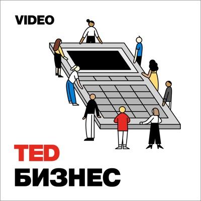 TEDTalks Бизнес:TED