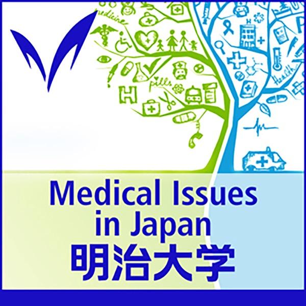 経営総合講義(テーマ:医療と社会) ー Medical Issues in Japan