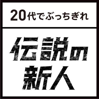 第107回:『過去の悔しい思いが原点に』 兼元謙任さん