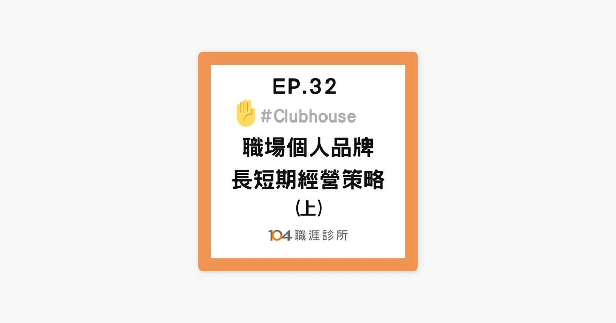 職涯診所: EP32 職場個人品牌長短期經營策略,你了解自己的職場形象嗎? Live on Clubhouse(上集) on Apple Podcasts