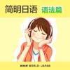 简明日语 语法篇 | NHK WORLD-JAPAN