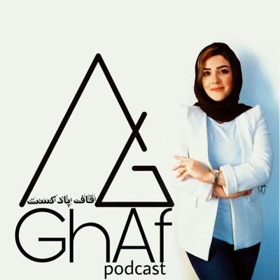 قاف پادکست GhafPodcast