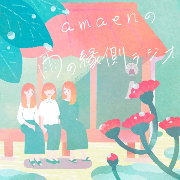 amaenの雨の縁側ラジオ 音楽にまつわるゆるいお喋りエトセトラ
