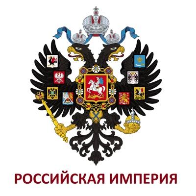 Российская Империя:PodFM.ru