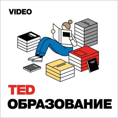 TEDTalks Образование:TED