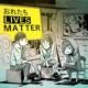 おれたち LIVES MATTER