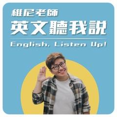 維尼老師 英文聽我說