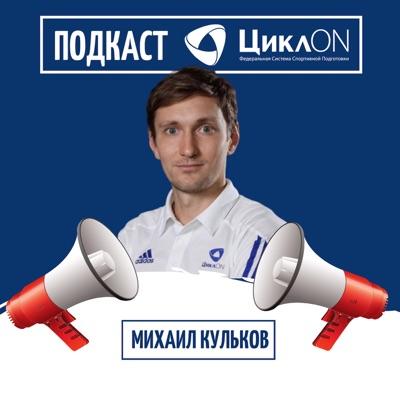 CycleON:Mikhail Kulkov
