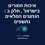 איכות המורים בישראל , חלק ב: הנתונים המלאים נחשפים