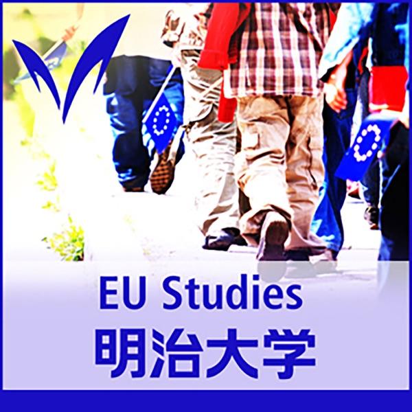 EU研究講座 -歴史、制度、課題- (2012年度 明治大学 学部間共通総合講座)