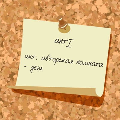 Авторская комната:Белов А./Вялых А.