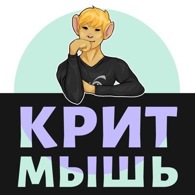 КритМышь:Александр Головин