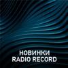 Radio Record New