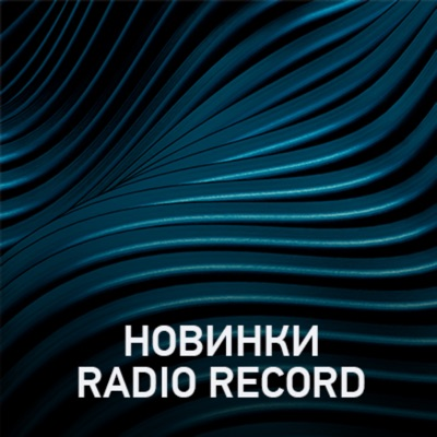 Radio Record New:Radio Record