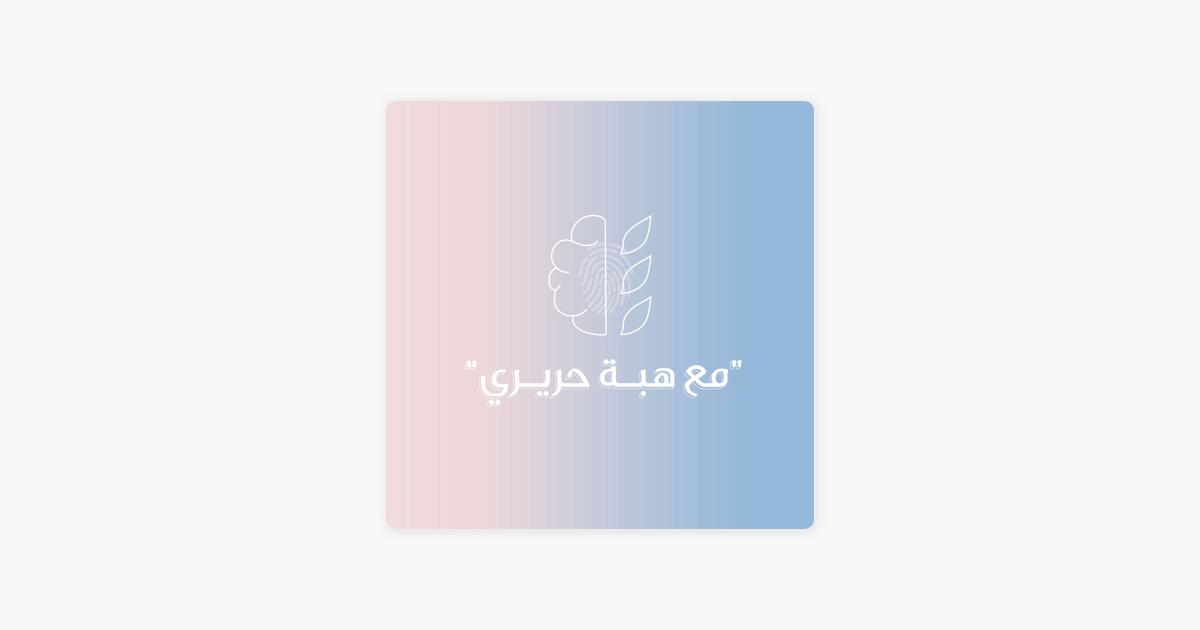 شعار مع هبة حريري