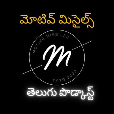 Motive Missiles :: మోటివ్ మిస్సైల్స్ తెలుగు పోడ్కాస్ట్