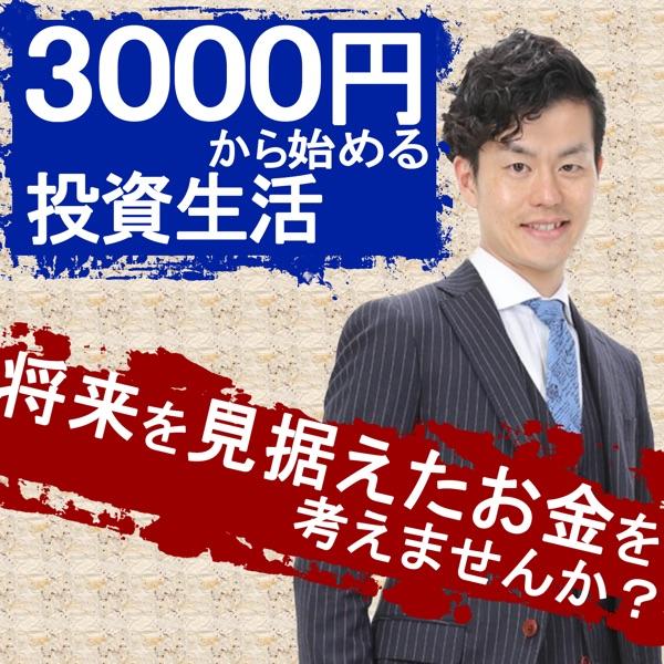 3000円から始める投資生活