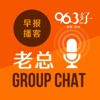 早报播客—96.3好FM 老总 Group Chat