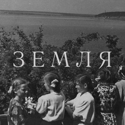 Земля:Андрей Першин