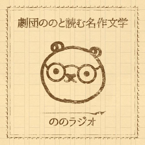 ののラジオ〜名作文学を朗読で〜