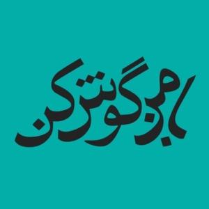 با من گوش کن - پادکست فارسی - Baman goosh kon