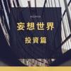妄想世界-投資篇