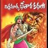 Bethala Kathalu Telugu Stories