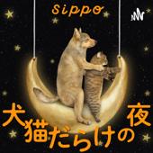 犬猫だらけの夜 -sippo channel-