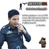 ไม่เป็นตำรวจไม่รู้หรอก X SKYCOP191