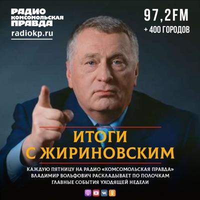 Итоги с Жириновским