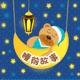 儿童睡前故事:一千零一夜合集