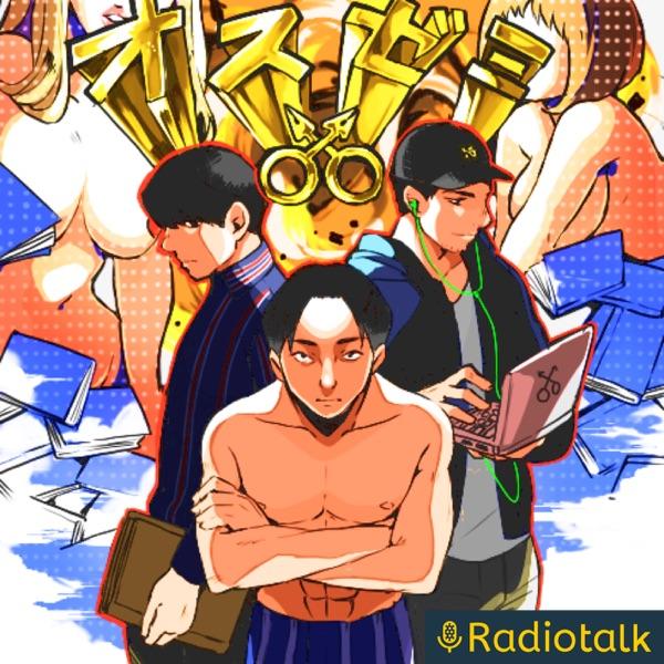 オスゼミナール【男子校出身者の日常】