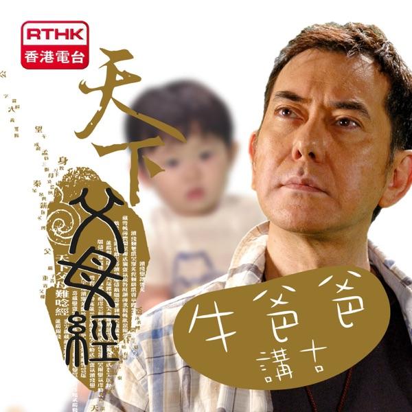 香港電台:天下父母經-牛爸爸講古