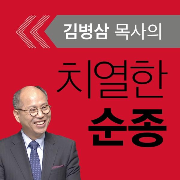 [두란노]김병삼 목사의 치열한 순종