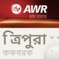 Tripuri ত্রিপুরি - Khatungmani Khorang podcast