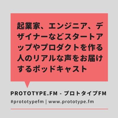 PROTOTYPE.FM - プロトタイプFM