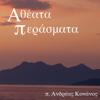 Αθέατα Περάσματα - π. Ανδρέας Κονάνος