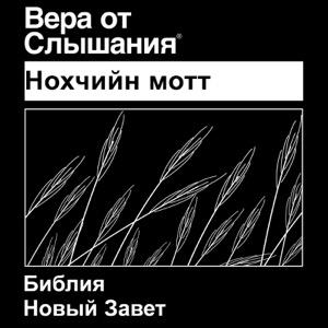 Чеченская Библия (Нохчийн мотт) нет драматизировать - Chechen Bible (Non-Dramatiz