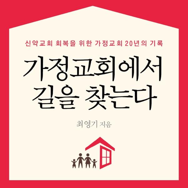 [두란노]최영기 목사의 가정교회에서 길을 찾는다