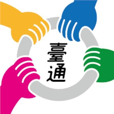 台灣通勤第一品牌:台灣通勤第一品牌