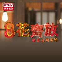 8花齊放 podcast