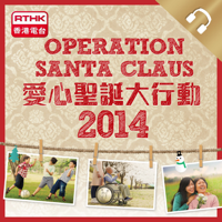 Operation Santa Claus 2014 podcast