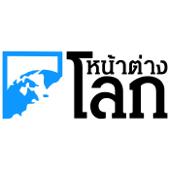 ThaiPBS Radio - หน้าต่างโลก