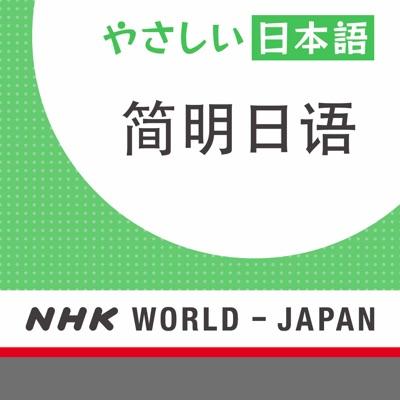 简明日语 - NHK WORLD日本国际广播电台
