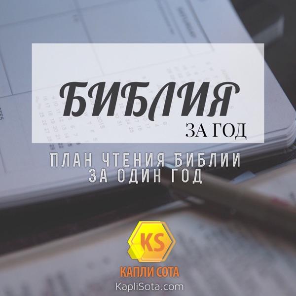 Библия за год - Капли Сота - Kapli Sota.com