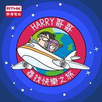 Harry哥哥尋找快樂之旅 2019 podcast