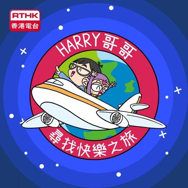 Harry哥哥尋找快樂之旅 2019