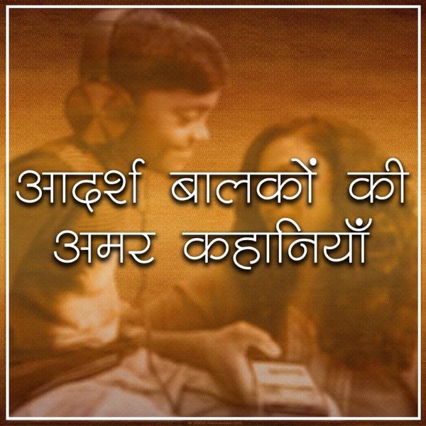 Aadarsh Balkon Ki Amar Kahaniyan आदर्श बालकों की अमर कहानियां