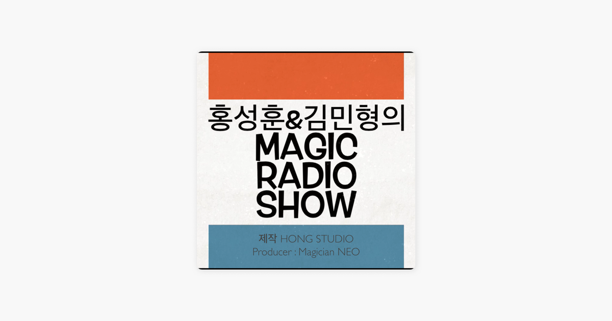Magic Radio Show: Magic Radio Show 2 7회 on Apple Podcasts