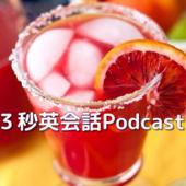 3秒英会話Podcast